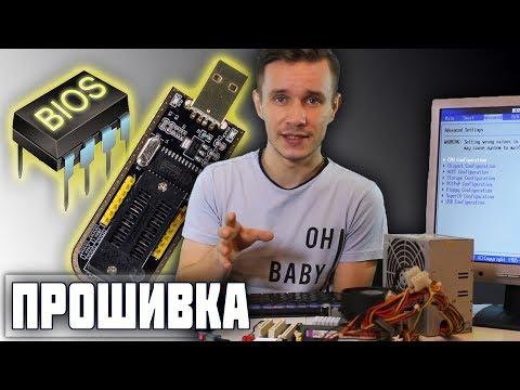 Прошивка BIOS программатором CH341A #РемонтПодписчику | Deny Simple