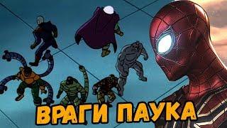 СКОЛЬКО ЗЛОДЕЕВ БУДЕТ В НОВОМ ЧЕЛОВЕКЕ-ПАУКЕ? Человек-паук: Вдали от дома