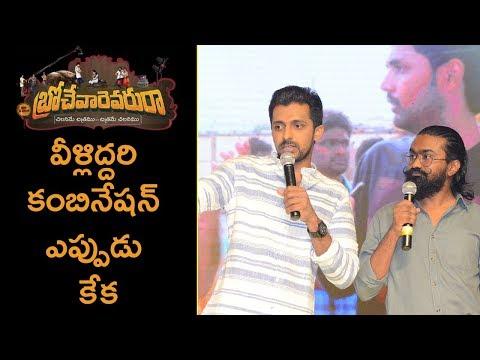 Priyadarshi and Rahul Ramakrishna At Brochevarevarura Pre Release Event
