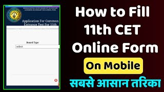 How to fill 11th CET  Form    10th CET form kaise bhare    11th  cet form kaise bhare on Mobile