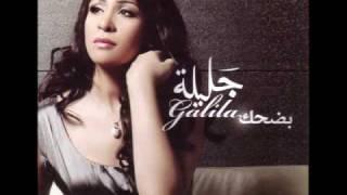 تحميل و مشاهدة Galila - Da Waheshny / جليلة - ده واحشني MP3