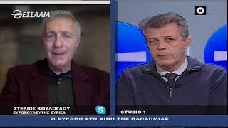 ΔΕΞΙΑ ΚΑΙ ΑΡΙΣΤΕΡΑ_ΣΤΕΛΙΟΣ ΚΟΥΛΟΓΛΟΥ 21 01 2021