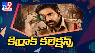 Box Office Report : Krack first day box office collection report - TV9