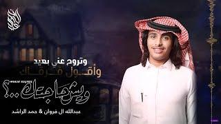 عبدالله ال فروان & حمد الراشد - ويش حاجتك   (حصرياً) 2019 تحميل MP3