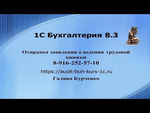 Заявление о ведении трудовой книжки. 1С Бухгалтерия 8.3