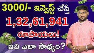 Mutual Funds In Telugu - How To Earn 1 Crore In Mutual Funds By Investing 3000 Every Month | Kowshik