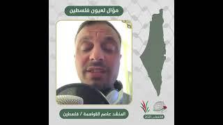 انتماء2021: موال لعيون فلسطين، المنشد عاصم القواسمة، الاردن