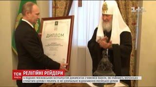 Московський патріархат нишком привласнює майно церков, побудованих за кошти селян