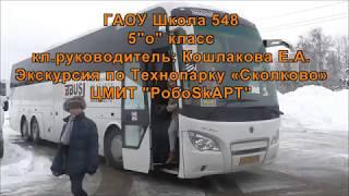 """Экскурсия 5 """"О"""" класса в Сколково"""