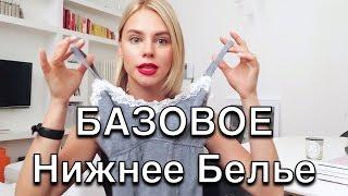 Как выбрать нижнее белье - 10 Секретов
