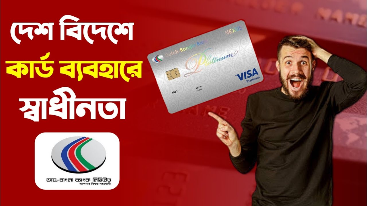 সহজেই ক্রেডিট কার্ড সবচেয়ে কম খরচ Dutch Bangla Bank Credit Card ⚡ DBBL Credit Card FDR Dual Currency thumbnail