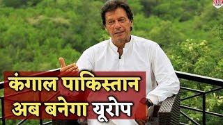 Imran Khan के इस कदम से कंगाल Pakistan अब Europe की तरह चमकेगा