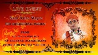 Sanskar Live | Shri Radhakrishna Ji Maharaj | Nani Bairo Mayro | Salasar (Rajasthan) | Day 1