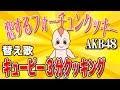 【替え歌】恋するフォーチュンクッキー『キューピー3分クッキング』- AKB48 うた:たすくこま