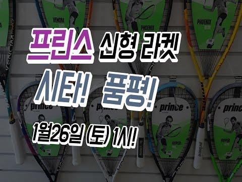 [영훈TV] 구독자분들과 함께하는 Prince신제품 라켓  시타 및 품평!!