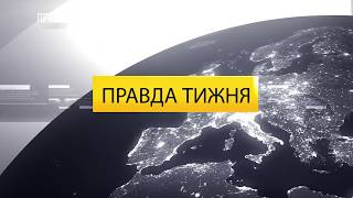 Правда тижня на ПравдаТУТ Львів за 08.04.2018