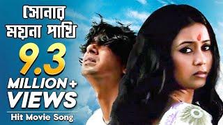 Shonar Moyna Pakhi - সোনার ময়না পাখি |  Movie Song | Chanchal Chowdhury, Fazlur Rahman Babu, Arnob