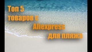 Топ 5 товаров с Aliexpress для моря