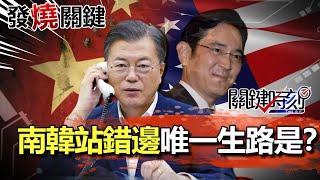 【關鍵時刻】南韓存亡之際!文在寅站錯邊被美一腳踢開 釋放李在鎔成「唯一生路」!