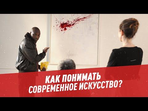 Как понимать современное искусство? - Шоу Картаева и Махарадзе