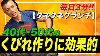 【自宅でできる!!】腹筋運動で!コロナ太り解消③(クネクネクランチ)