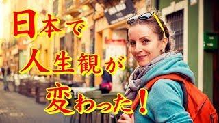 海外の反応衝撃!!「こんな魅力的な国は他にない!」米国ハーバード大生の人生観を変えた日本体験とは?!ジャパンパッシングから熱狂的な日本ファンへ!仰天!!驚愕すごい日本