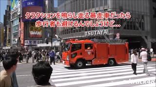 緊急車両の通行より暴走し逃走する車に優しい人が集う街…渋谷