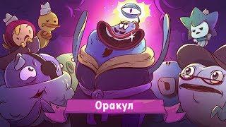 Новые мультфильмы для детей - Капитан Кракен - Оракул - Серия 21