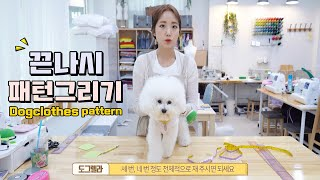 강아지옷패턴 그리는방법(How To Make A Dog Clothes Pattern) Part.1