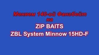 Воблер zbl system minnow 9f