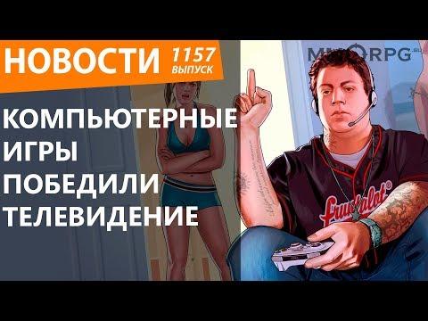 Компьютерные игры победили телевидение. Новости