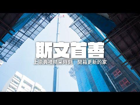 開箱更新的家|斯文首善上梁典禮精采時刻<BR>-財團法人臺北市都市更新推動中心
