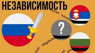 Кому Россия помогла стать независимой ?