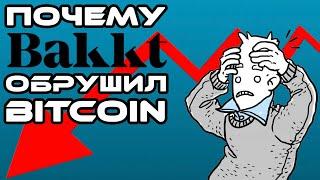 Как Bakkt и фьючерсы на BTC повлияли на курс биткоина
