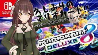 【マリオカート8デラックス】全カートコンプリートを目指す旅に出る【アイドル部】