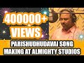 Hosanna 2018 New Year Song || Parishudhudavai || Making Video