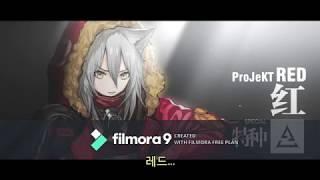 Projekt Red  - (Arknights) - 명일방주 프로젝트 레드 보이스 / Arknights ProJeKT RED Voice [kor sub]