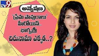 'Prema Pavuralu' actress Bhagyashree in Anveshana  - TV9 Exclusive