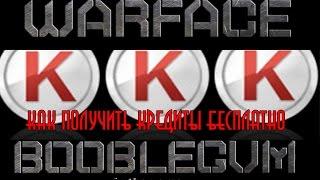 Warface - Как получить кредиты бесплатно