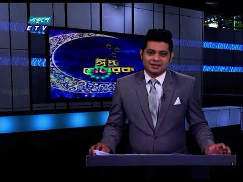 06 PM News || সন্ধ্যা ০৬ টার সংবাদ || 17 May 2021 || ETV News