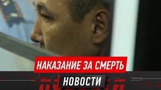 Всех подсудимых признали виновными в деле о сгоревших гражданах Узбекистана