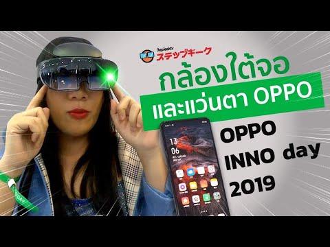 OPPO โชว์มือถือใหม่ล้ำกว่าที่เคยมีมา กล้องหน้าซ่อนใต้จอ และแว่น OPPO AR Glass