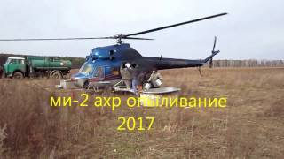 ми-2 ахр опыливание 2017