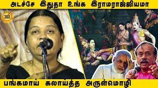 அடச்சே இதுதா உங்க இராமராஜ்ஜியமா | பங்கமாய் கலாய்த்த அருள்மொழி | Arulmozhi Speech