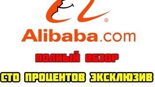 """Как покупать на alibaba оптом и врозницу. Полный обзор покупка телефона в Китае """"без посредников""""."""