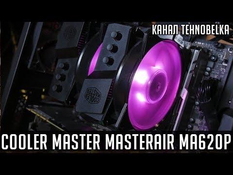 Cooler Master MasterAir MA620P. Выглядит потрясающе!