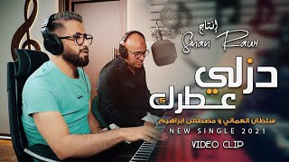 سلطان العماني   مصطفى ابراهيم - دزلي عطرك (حصريا) 2021 Sultan ft. Mustafa (Official Music Video) تحميل MP3