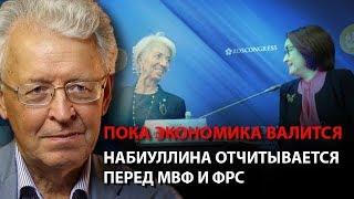Набиуллина отчитывается перед МВФ и ФРС, пока экономика валится