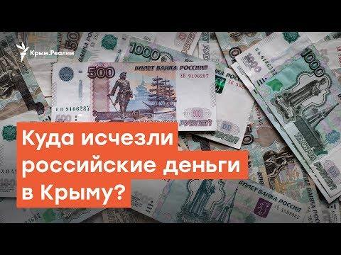 , title : 'Куда исчезли российские деньги в Крыму?'