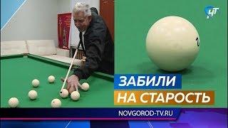 Новгородские ветераны на досуге играют в бильярд